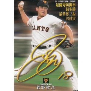 19カルビープロ野球チップス第1弾 タイトルホルダーカード T-15 菅野智之|mintkashii