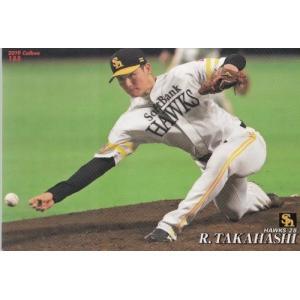 19カルビープロ野球チップス第3弾 #155 高橋礼|mintkashii