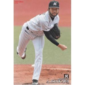 19カルビープロ野球チップス第3弾 #171 石川歩|mintkashii