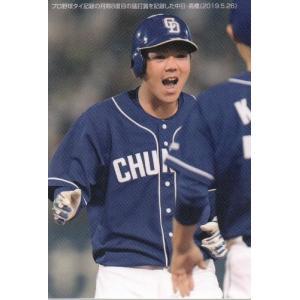 19カルビープロ野球チップス第3弾 チェックリスト C-10 高橋周平|mintkashii