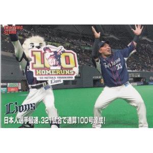 19カルビープロ野球チップス第3弾 エキサイティングシーンカードカード ES-01 山川穂高|mintkashii
