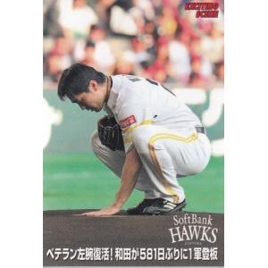 19カルビープロ野球チップス第3弾 エキサイティングシーンカードカード ES-02 和田毅|mintkashii