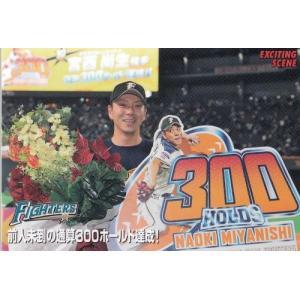 19カルビープロ野球チップス第3弾 エキサイティングシーンカードカード ES-03 宮西尚生|mintkashii
