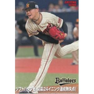19カルビープロ野球チップス第3弾 エキサイティングシーンカードカード ES-04 山本由伸|mintkashii