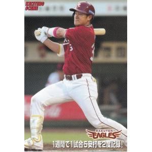 19カルビープロ野球チップス第3弾 エキサイティングシーンカードカード ES-06 銀次|mintkashii
