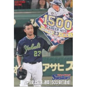 19カルビープロ野球チップス第3弾 エキサイティングシーンカードカード ES-08 青木宣親|mintkashii