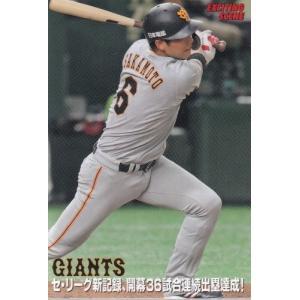 19カルビープロ野球チップス第3弾 エキサイティングシーンカードカード ES-09 坂本勇人|mintkashii