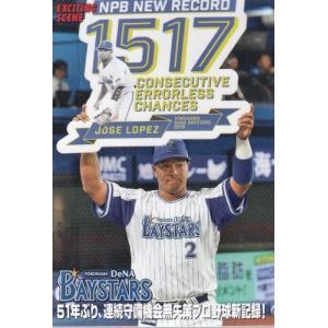 19カルビープロ野球チップス第3弾 エキサイティングシーンカードカード ES-10 J.ロペス|mintkashii