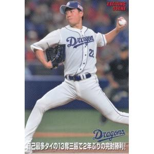 19カルビープロ野球チップス第3弾 エキサイティングシーンカードカード ES-11 大野雄大|mintkashii
