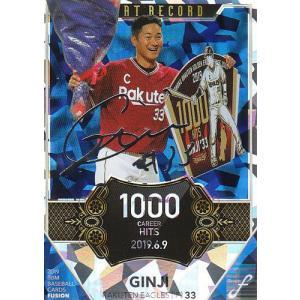19BBM FUSION 銀次 GREAT RECORD 銀箔サインパラレルカード 100枚限定 mintkashii