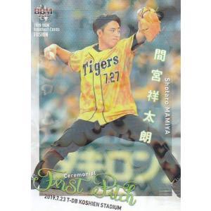 19BBM FUSION 間宮祥太朗 始球式パラレルカード 150枚限定 mintkashii