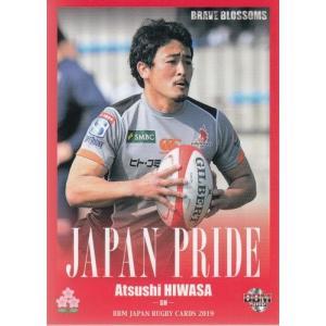 19BBM 日本ラグビーカード JAPAN PRIDE #65 日和佐篤|mintkashii