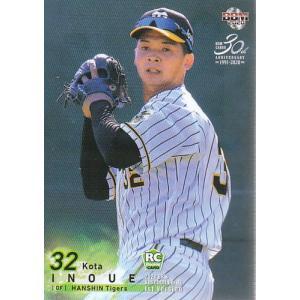 20BBM 1stバージョン #239 井上広大 RC|mintkashii