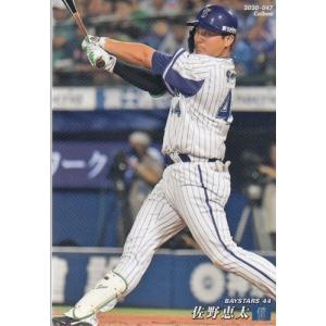 20カルビープロ野球チップス第1弾 #047 佐野恵太|mintkashii