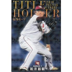 20カルビープロ野球チップス第1弾 タイトルホルダー T-06 松井裕樹|mintkashii