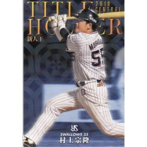 20カルビープロ野球チップス第1弾 タイトルホルダー T-14 村上宗隆|mintkashii