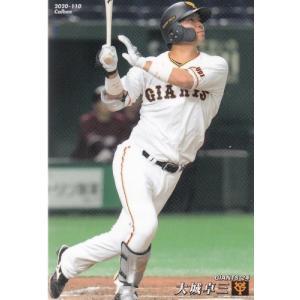 20カルビープロ野球チップス第2弾 #110 大城卓三|mintkashii