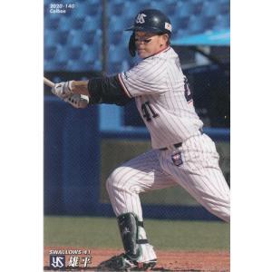 20カルビープロ野球チップス第2弾 #140 雄平|mintkashii