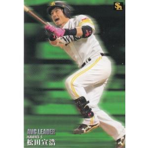 20カルビープロ野球チップス第2弾 AVG LEADERカード AL-02 松田宣浩|mintkashii
