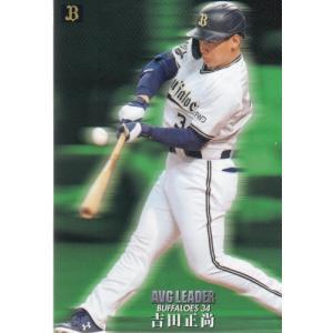 20カルビープロ野球チップス第2弾 AVG LEADERカード AL-06 吉田正尚|mintkashii