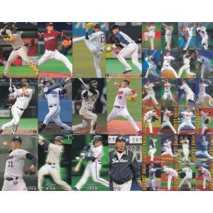 20カルビープロ野球チップス第2弾 レギュラー+スターカード+ネット限定+フルコンプリートセット 123種|mintkashii