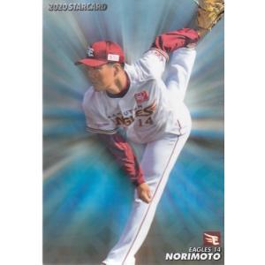 20カルビープロ野球チップス第2弾 スターカード S-6 則本昂大|mintkashii