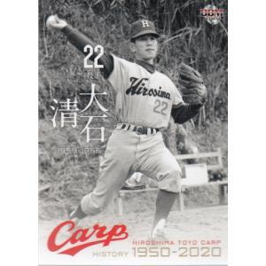 20BBM 広島東洋カープヒストリー 1950-2020 #11 大石清|mintkashii