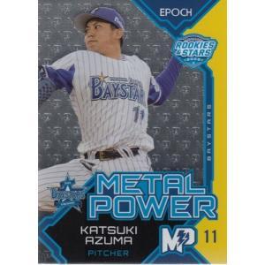 20EPOCH 横浜DeNAベイスターズ ROOKIES & STARS 東克樹 METAL POWER MP-01 mintkashii