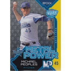 20EPOCH 横浜DeNAベイスターズ ROOKIES & STARS M.ピープルズ METAL POWER MP-06 mintkashii