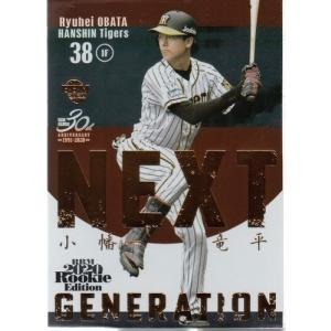 20BBM ルーキーエディション Next Generation NG09 小幡竜平 mintkashii