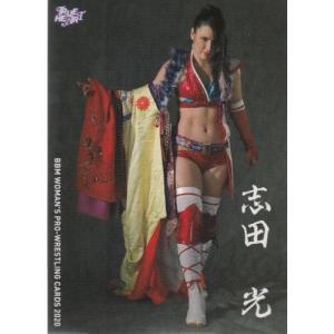 20BBM TRUE HEART 志田光 シークレット版 #062|mintkashii