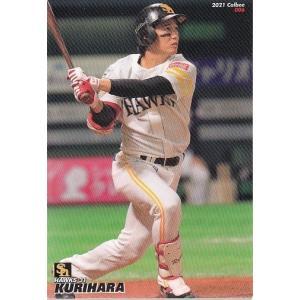 21カルビープロ野球チップス第1弾 #006 栗原陵矢|mintkashii
