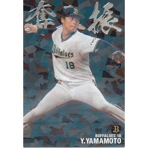 21カルビープロ野球チップス第1弾 ネット限定 最多奪三振 SO-06 山本由伸|mintkashii