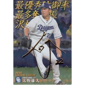 21カルビープロ野球チップス第1弾 T-16 大野雄大 タイトルホルダー 金箔サインパラレル|mintkashii