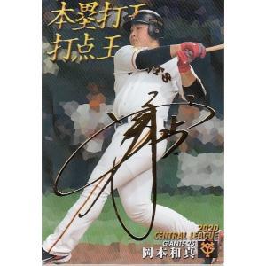 21カルビープロ野球チップス第1弾 T-23 岡本和真 タイトルホルダー 金箔サインパラレル|mintkashii