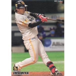 21カルビープロ野球チップス第2弾 #073 今宮健太|mintkashii