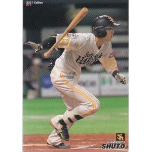 21カルビープロ野球チップス第2弾 #075 周東佑京|mintkashii