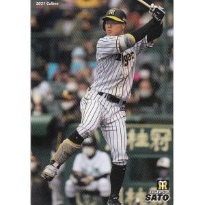 21カルビープロ野球チップス第2弾 #117 佐藤輝明 RC|mintkashii