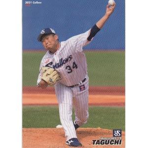 21カルビープロ野球チップス第2弾 #143 田口麗斗|mintkashii