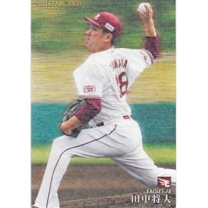 21カルビープロ野球チップス第2弾 S-08 田中将大 スターカード|mintkashii