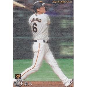 21カルビープロ野球チップス第2弾 S-13 坂本勇人 スターカード|mintkashii