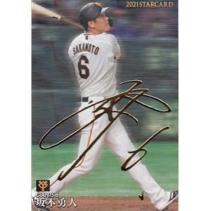 21カルビープロ野球チップス第2弾 S-13 坂本勇人 スターカード 金箔サインパラレル|mintkashii