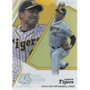 21EPOCH NPBプロ野球カード 秋山拓巳 ホログラムフォイル 85枚限定|mintkashii