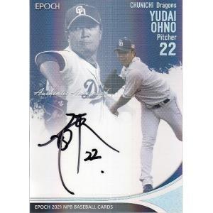 21EPOCH NPBプロ野球カード 大野雄大 直筆サインカード 30枚限定|mintkashii