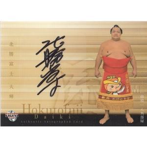 21BBM 大相撲カード 匠 北勝富士 大輝 直筆サインカード 60枚限定|mintkashii