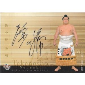 21BBM 大相撲カード 匠 隆の勝 伸明 直筆サインカード 60枚限定|mintkashii