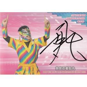 21BBM 女子プロレスカード 救世忍者乱丸 直筆サインカード 100枚限定|mintkashii