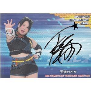 21BBM 女子プロレスカード 天満のどか 直筆サインカード 100枚限定|mintkashii