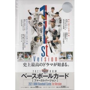 プロ野球ボックス 2021BBM 1stバージョン|mintkashii