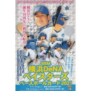 プロ野球ボックス 2021BBM 横浜DeNAベイスターズ|mintkashii